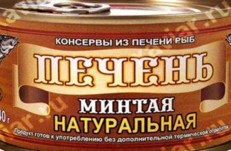 печень минтая-польза-вред