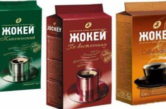 кофе жокей-ассортимент описание